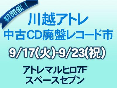川越アトレ 中古CD廃盤レコード市