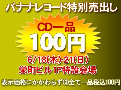 【特別売出し】CD一品100円市