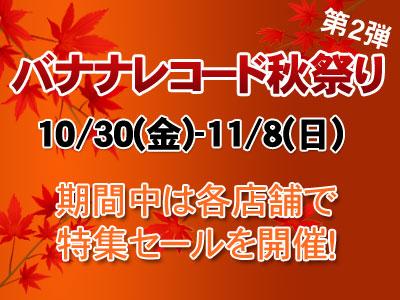 バナナレコード秋祭り 第2弾