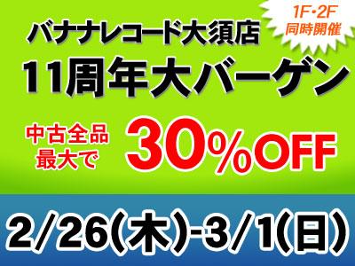 【セール情報】大須店11周年大バーゲン