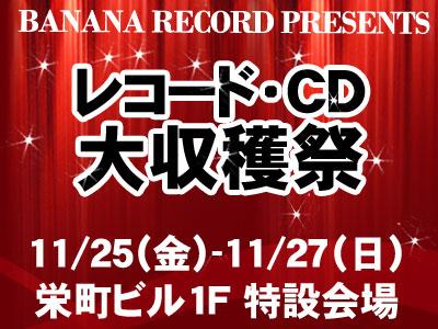 レコード・CD大収穫祭2016