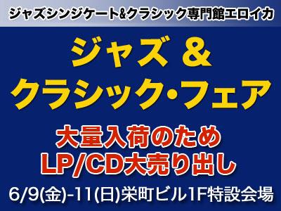 【セール】ジャズ&クラシック・フェア