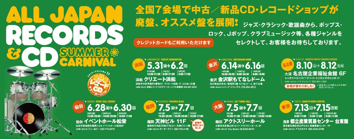 全日本レコード&CDサマーカーニバル