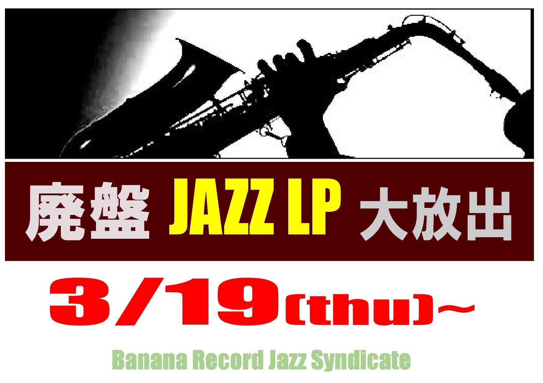 バナナレコード | Banana Record » Jazz