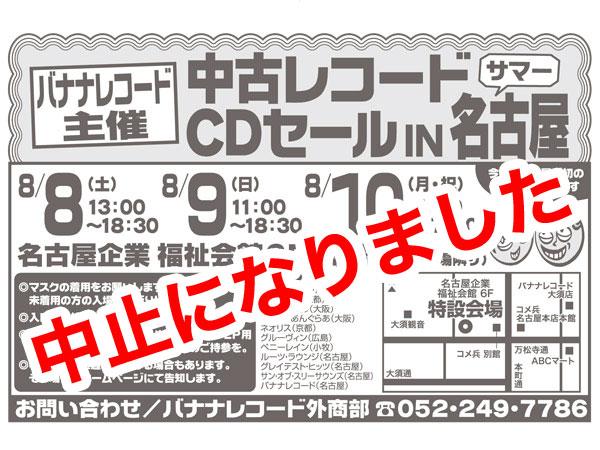 【中止】レコード・CDセール in 名古屋