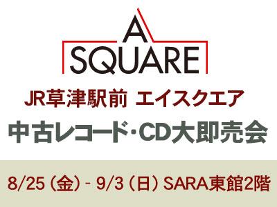 エイスクエア『中古レコード・CD大即売会』