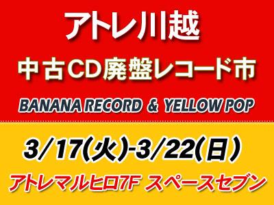 アトレ川越 中古CD廃盤レコード市