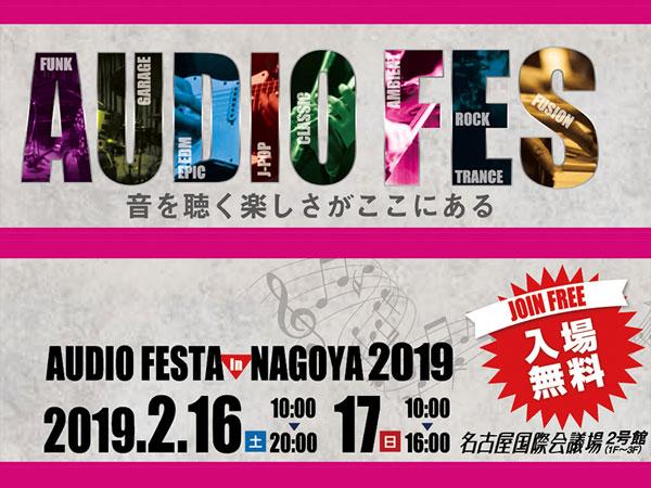 オーディオフェスタ・イン・ナゴヤ 2019