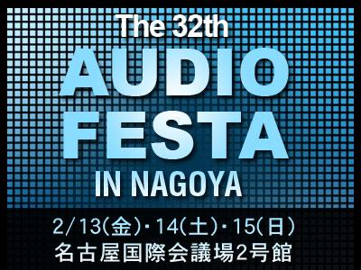 オーディオ・フェスタ・イン・ナゴヤ 2015