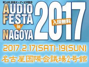 第34回オーディオフェスタ・イン・ナゴヤ 2017