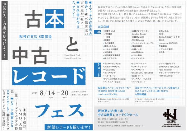 阪神夏の古書ノ市 中古&廃盤レコード・CDフェス