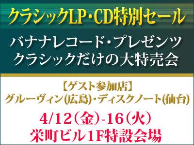 栄町ビル クラシックLP・CD特別セール