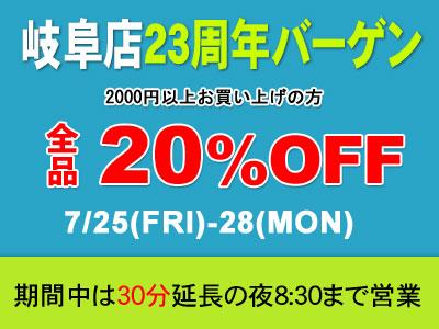 岐阜店23周年バーゲン