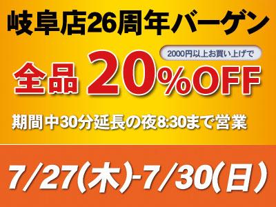 【セール】岐阜店26周年バーゲン