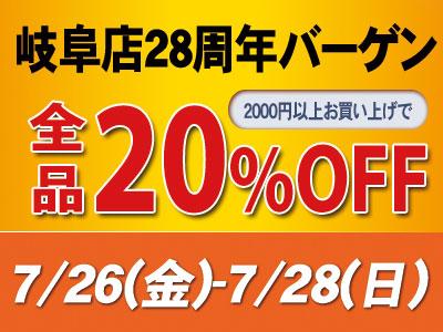 【セール】岐阜店28周年バーゲン