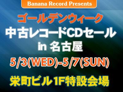 G.W.中古レコード・CDセール in 名古屋