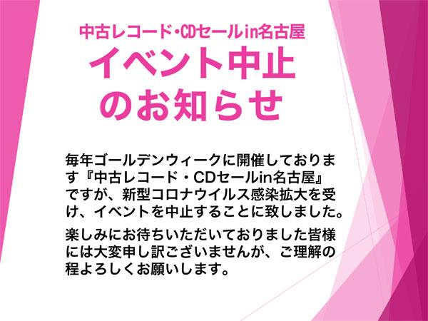 【イベント中止のお知らせ】