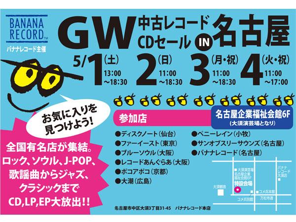 GW 中古レコード・CDセール in 名古屋