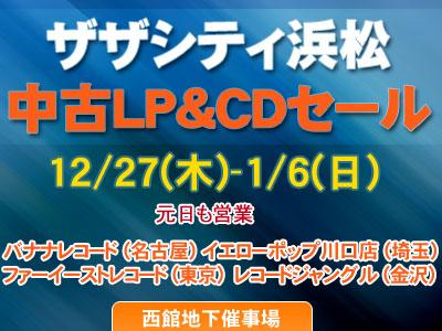 ザザシティ浜松 中古レコード・CDセール