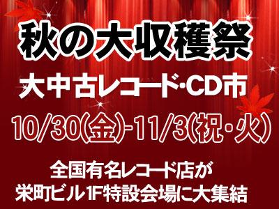 秋の大収穫祭 大中古レコード・CD市