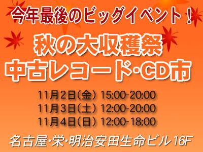 秋の大収穫祭 中古レコード・CDセール