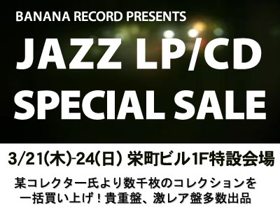 栄町ビル ジャズLP/CD特別セール
