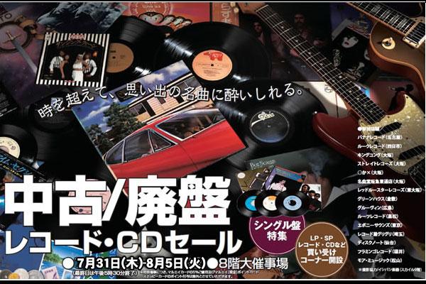 名古屋・丸栄・中古/廃盤レコード・CDセール