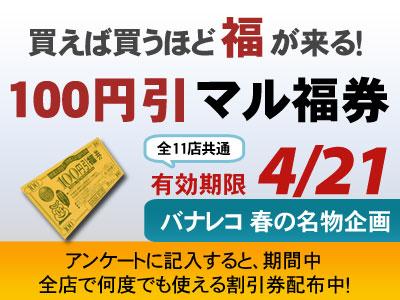【キャンペーン情報】マル福券配布中