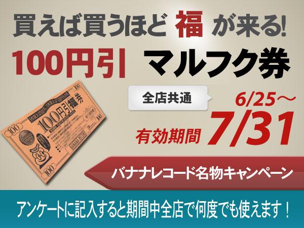 マル福券キャンペーン