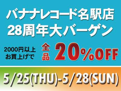 【セール情報】名駅店28周年バーゲン