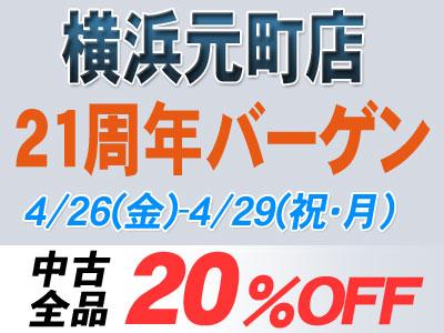 横浜元町店21周年バーゲン