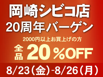 http://www.bananarecord.com/wp/wp-content/uploads/okazaki20thsale.jpg