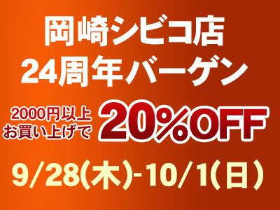 【セール】岡崎シビコ店24周年バーゲン