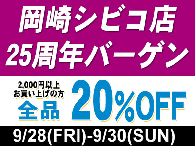 【セール】岡崎シビコ店25周年バーゲン