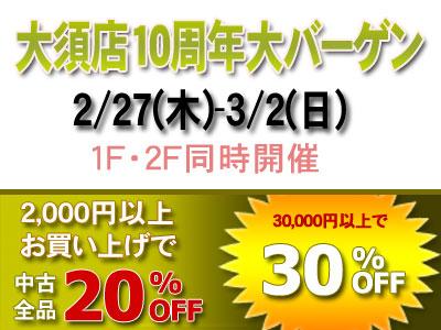 大須店10周年大バーゲン
