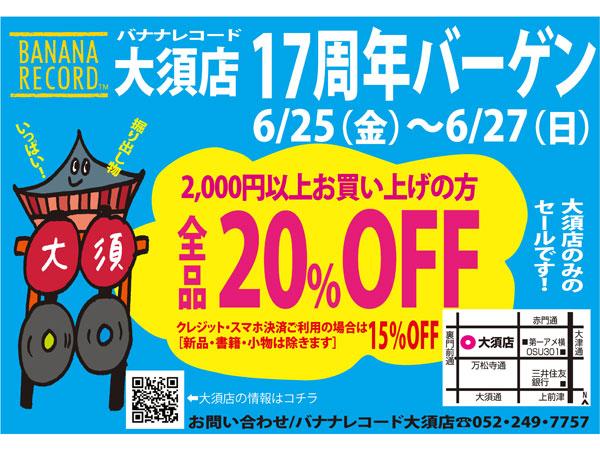 【セール】大須店17周年大バーゲン