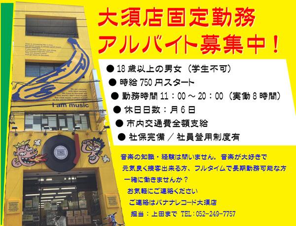 バナナ レコード