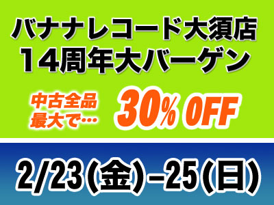 【セール情報】大須店14周年大バーゲン