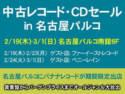 中古レコード・CDセールin名古屋パルコ