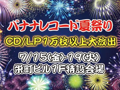 バナナレコード夏祭り!