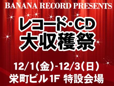 レコード・CD大収穫祭2017