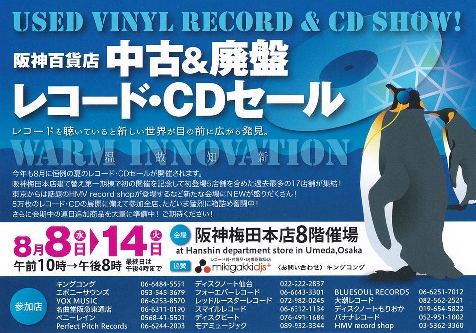 阪神百貨店 中古&廃盤レコード・CDセール