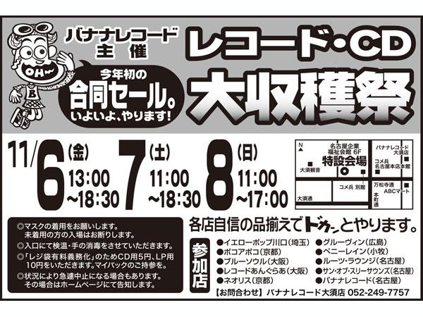 レコード・CD大収穫祭2020