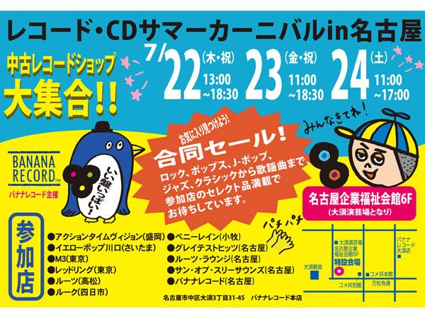 レコード・CDサマーカーニバル in 名古屋