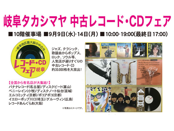 岐阜タカシマヤ 中古レコード・CDフェア