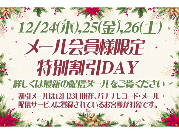 メール会員限定 クリスマス特別セール