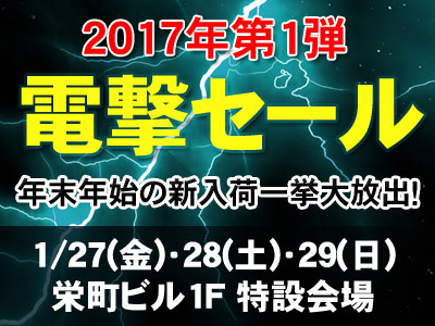 """2017年第1弾""""電撃セール"""""""