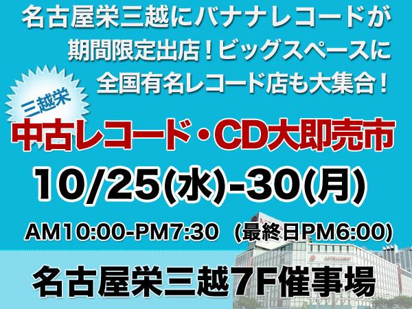三越栄 中古レコード・CD大即売市