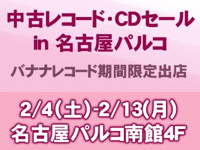 中古レコード・CDセール in 名古屋パルコ