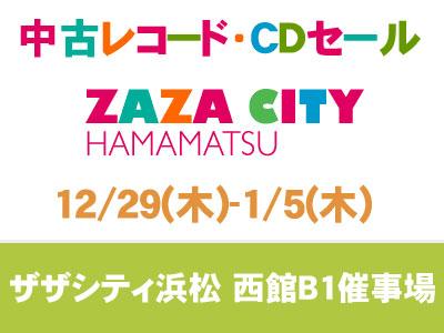 ザザシティ浜松 中古レコードCDセール